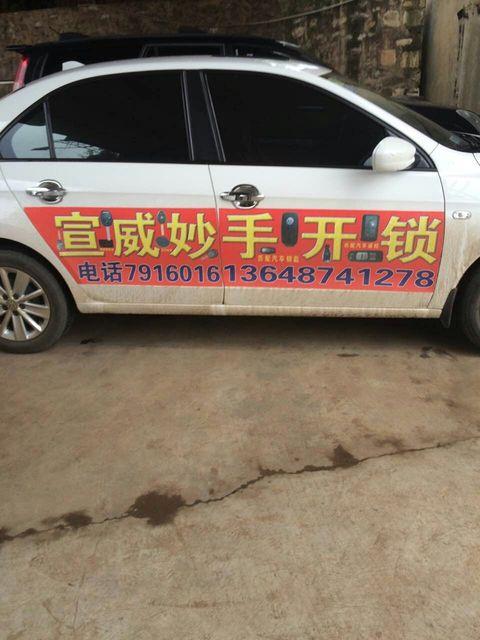 宣威市开锁-车辆.jpg